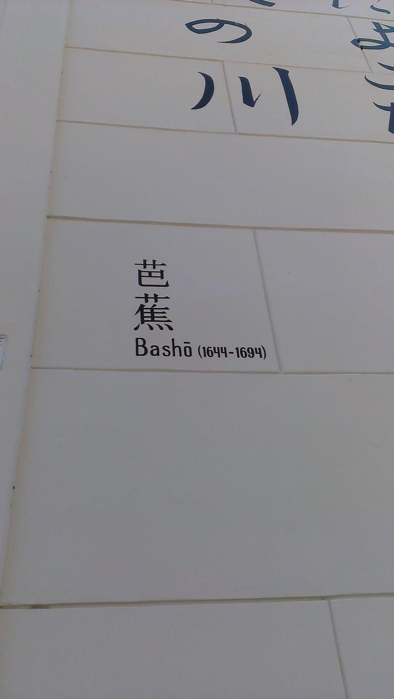 Een woedende zee! (Matsuo Basho) (2)