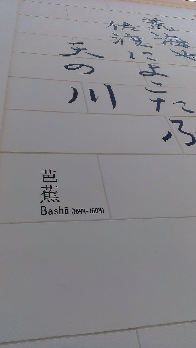 Een woedende zee! (Matsuo Basho)